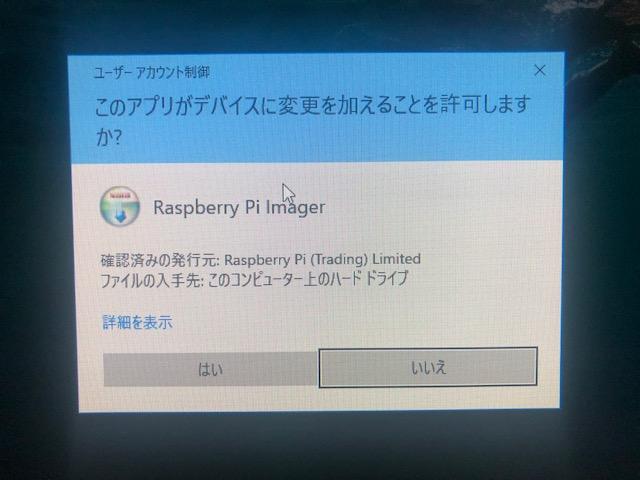 Raspberry Pi Imager インストーラーの起動警告(Windows)
